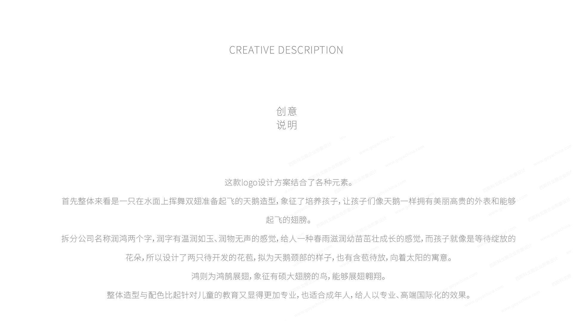 润鸿艺体logo案例整理-03.jpg